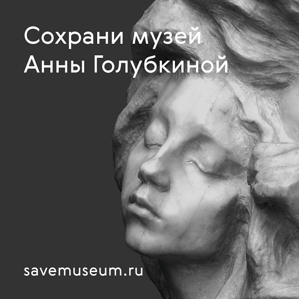 TG_social_Save_Golubkina_52.jpg